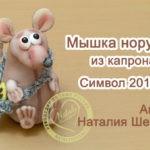 Мышка норушка из капрона. Символ 2020 года