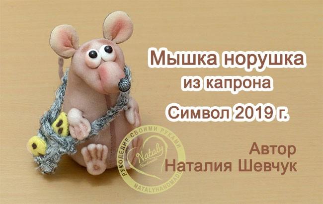Мышка-норушка-из капрона