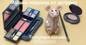 Мышка-норушка-макияж