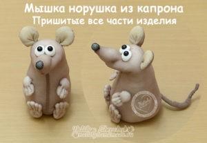 Мышка-норушка-пришитые-части-тела