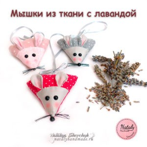 Мышки-из-ткани-с-лавандой
