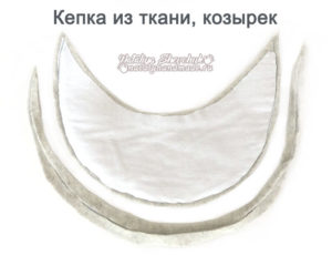 кепка-козырек