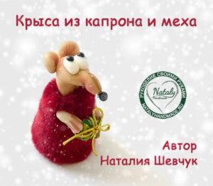 Крыса-из-капрона-и-меха natalyhandmade.ru