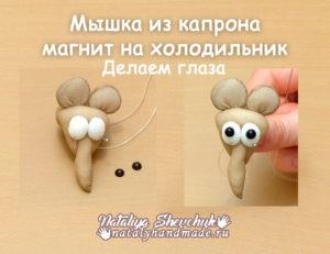 Крыса-из-капрона-магнит-глаза