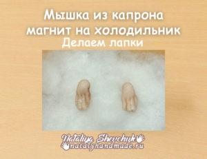 Крыса-из-капрона-магнит-лапки