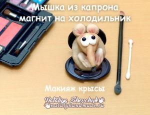 Крыса-из-капрона-магнит-макияж