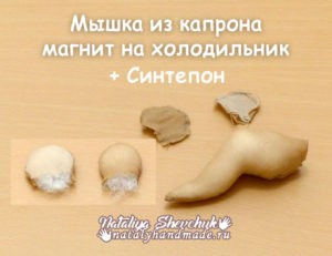 Крыса-из-капрона-магнит-синтепон1