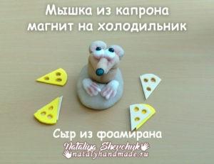 Крыса-из-капрона-магнит-сыр