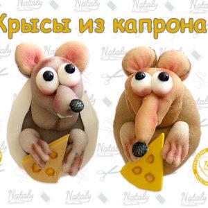 крысы-из-капрона-магнит на холодильник