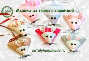мышки-из-ткани natalyhandmade.ru