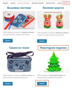 Плейлист-Новогодние-поделки natalyhandmade.ru
