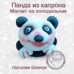 Кукла из капрона, панда магнит на холодильник