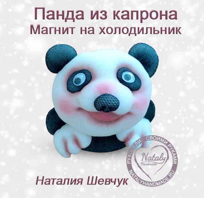 Кукла-Панда-из-капрона-магнит-изображение