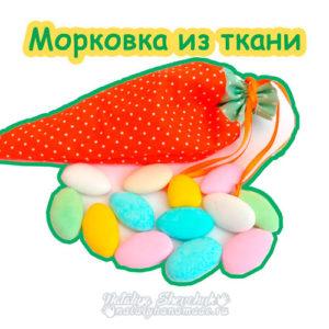 как сшить морковку из ткани