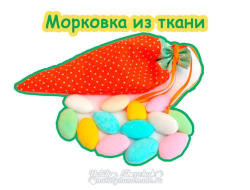 Морковка-из-ткани-650-фото