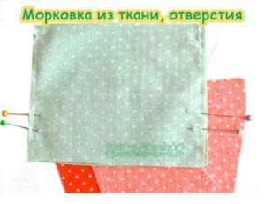 Морковка-из-ткани-отверстия-650-фото