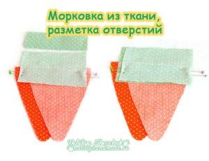 Морковка-из-ткани-разметка-отверстий-650-фото