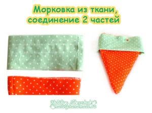 Морковка-из-ткани-соединение-2-частей-650-фото