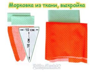 Морковка-из-ткани,-выкройка-фото-650