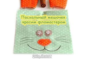 Пасхальный-мешочек-красим-фломастером-фото