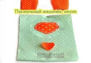 Пасхальный-мешочек-носик-фото-650