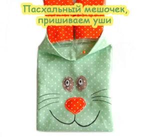 Пасхальный-мешочек-пришиваем-уши-фото