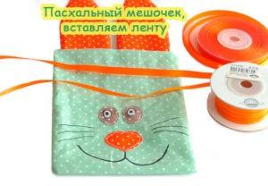 Пасхальный-мешочек-вставляем-ленту1-фото