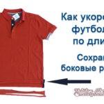 Как укоротить футболку по длине