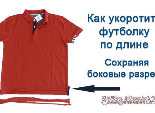 Как-укоротить-футболку по длине
