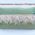 Декоративная подушка к Рождеству