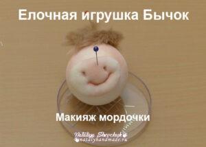 Елочная-игрушка-Бычок-макияж-мордочки