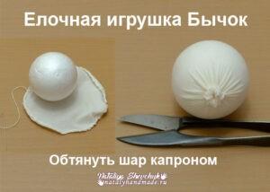 Елочная-игрушка-Бычок-обтянуть-шар-капроном