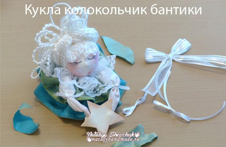 кукла-колокольчик-бантики