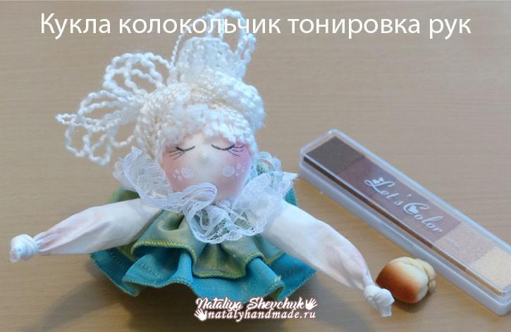 Кукла-колокольчик-тонировка-рук