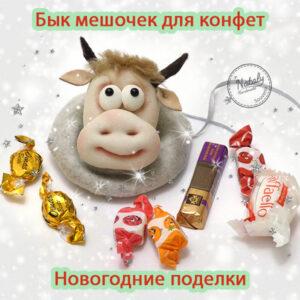 Бык-мешочек-для-конфет