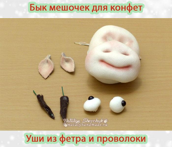 Бык-мешочек-для-конфет-готовые-части-головы
