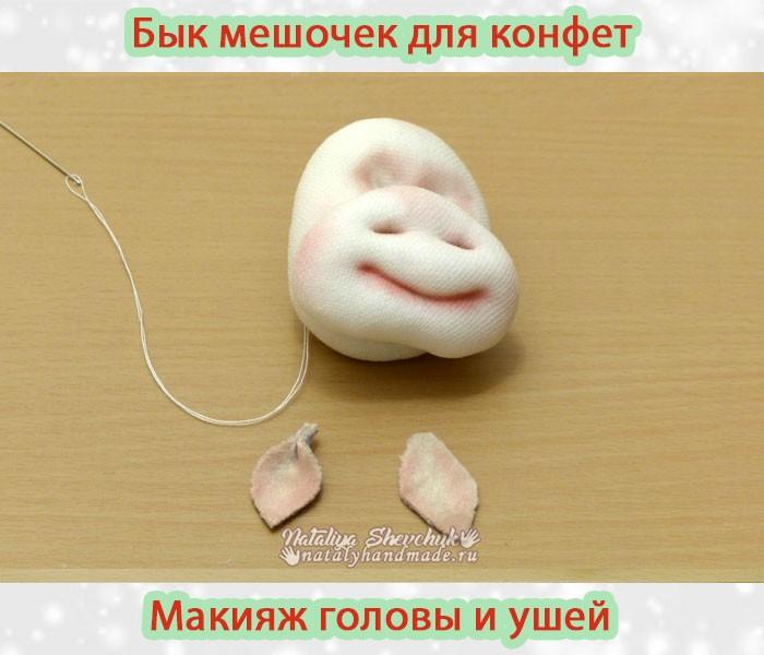 Бык-мешочек-для-конфет-макияж-головы-ушей