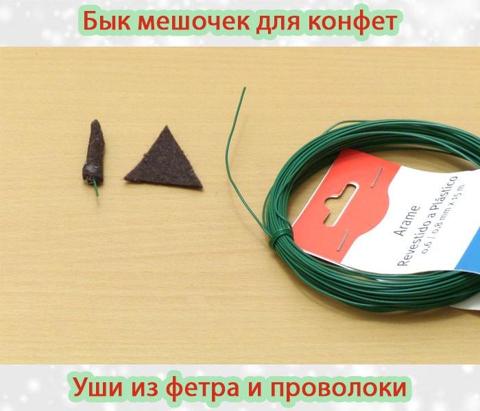 Бык-мешочек-для-конфет-уши-из-фетра-и-проволоки
