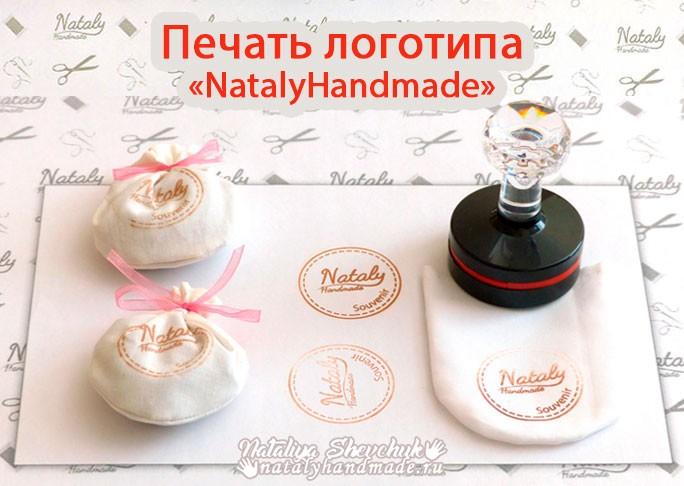 Печать-логотипа-Natalyhandmade