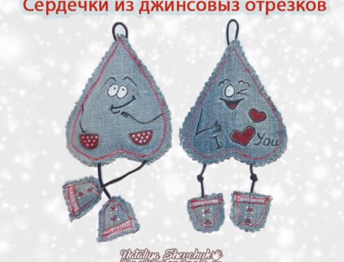 Сердечки-из-из-джинсовых-отрезков