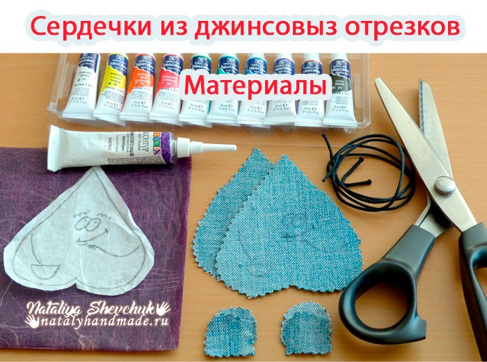Сердечки-из-из-ткани-материалы