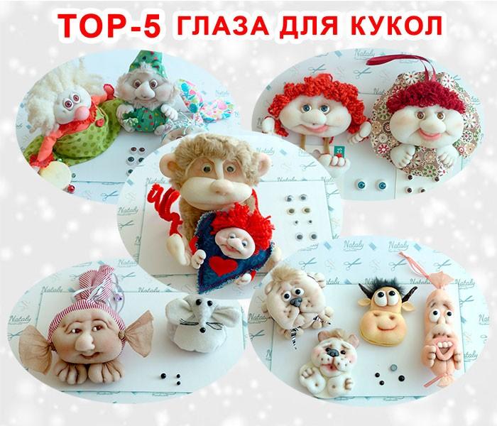 ТОП-5 Глаза для Кукол и Игрушек
