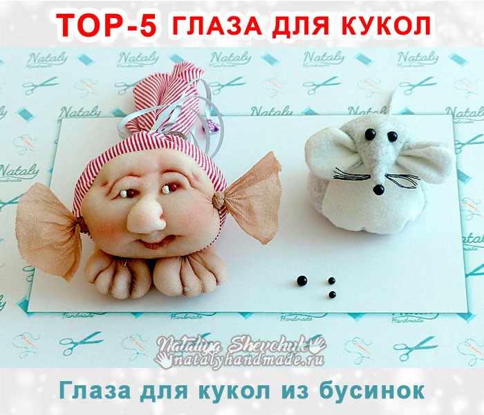 Топ-5-глаза-для-кукол-из-бусинок-NatalyHandmade