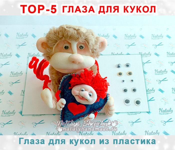 Топ-5-глаза-для-кукол-из-пластика-NatalyHandmade
