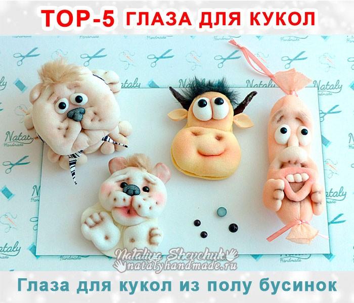 Топ-5-глаза-для-кукол-из-полу-бусинок-NatalyHandmade