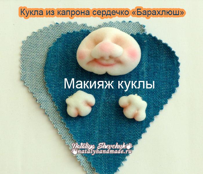 Кукла-из-капрона-сердечко-Барахлюш-Макияж-куклы