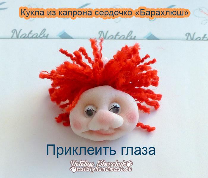 Кукла-из-капрона-сердечко-Барахлюш-Приклеить-глаза