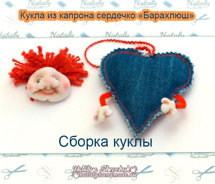 Кукла-из-капрона-сердечко-Барахлюш-Сборка-куклы