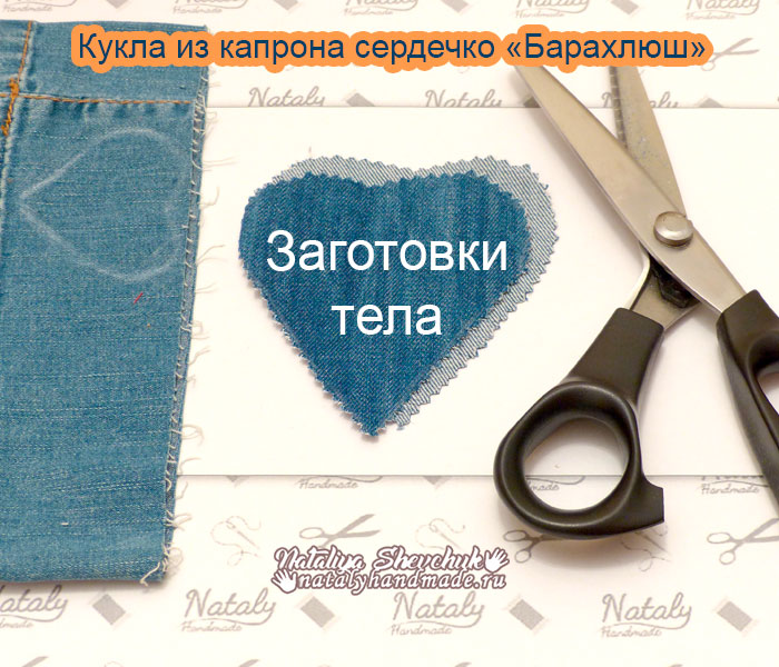 Кукла-из-капрона-сердечко-Барахлюш-Заготовка-тела