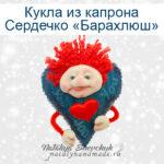 Кукла из капрона сердечко «Барахлюш»